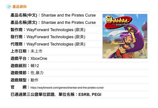 Shantae PEGI