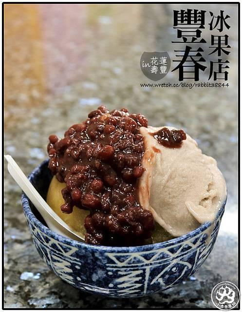 花蓮哪理好玩-花蓮甘蔗冰(豐春冰菓店)