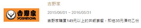 遠雄會員 吉野家滿149元送漬物乙份