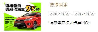 便捷租車 遠雄會員憑刷卡享95折
