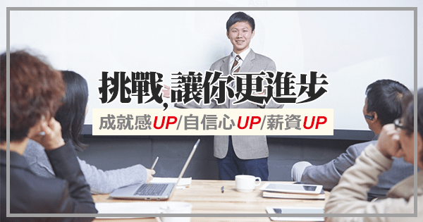 2016企業徵才-遠雄徵才