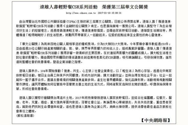 遠雄得獎 - 遠雄人壽輕野餐CSR系列活動 榮獲第三屆華文公關獎