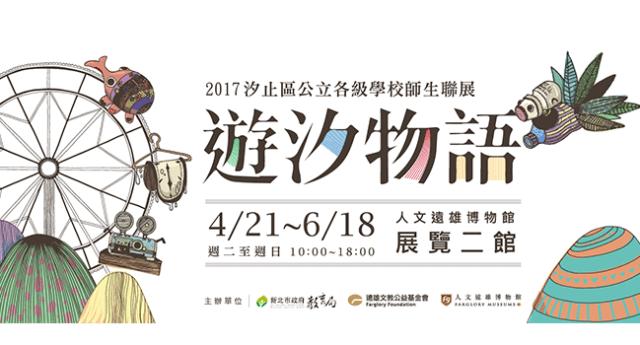 汐止展覽 - 2017汐止區公立各級學校師生聯展
