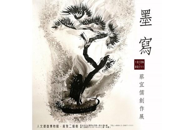 遠雄展覽-此次展出蔡宜儒2017年近作