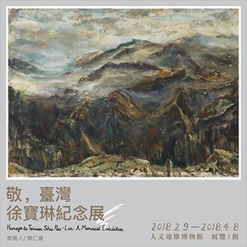 汐止展覽-《敬,臺灣》徐寶琳紀念展展覽資訊