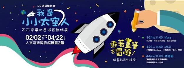 台北插畫講座-相關資訊