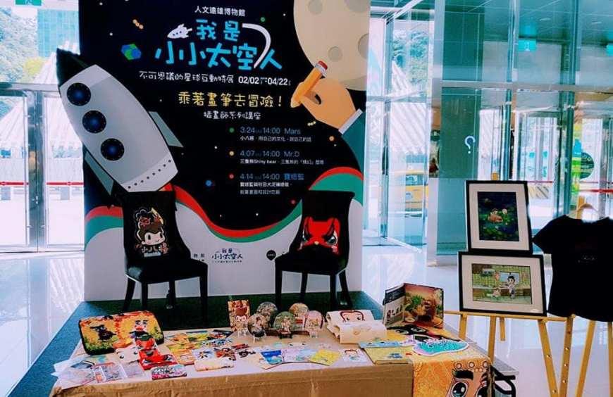 台北插畫講座-3/24插畫師Mars分享