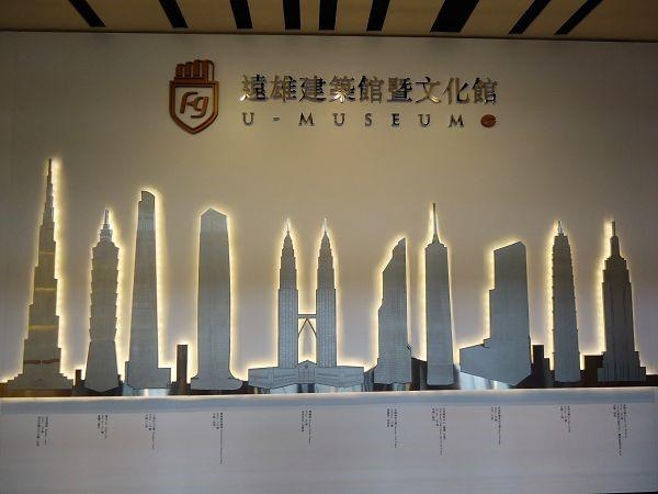 人文遠雄博物館~ 遠雄建築館暨文化館@ 悠遊大台北:: 隨意窩Xuite日誌