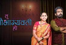 Tu Saubhagyavati Ho Title Song Lyrics