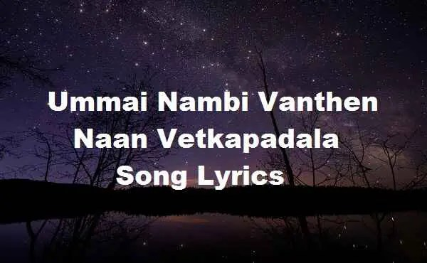 Photo of Ummai Nambi Vanthen Naan Vetkapadala Song Lyrics