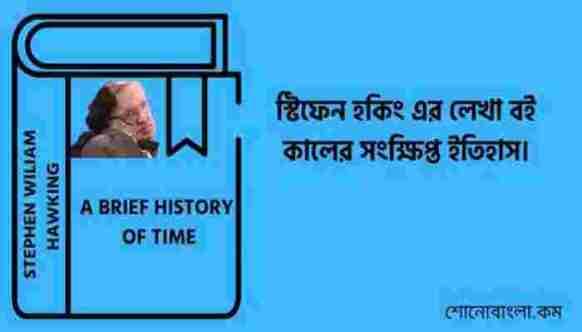 কালের সংক্ষিপ্ত ইতিহাস (A Brief History of Time)