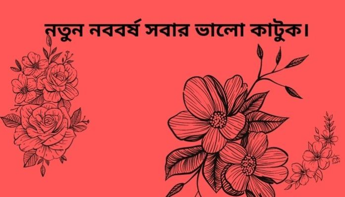 বাংলা নতুন বছরের শুভেচ্ছা বার্তা