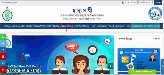 swasthya sathi online applay
