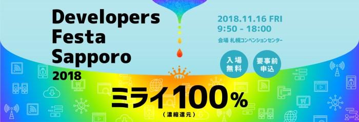 Developers Festa Sapporo 2018に参加して