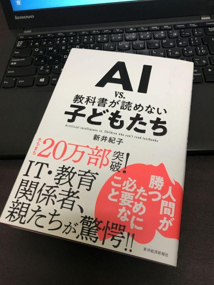 『AI vs. 教科書が読めない子どもたち』を読みました