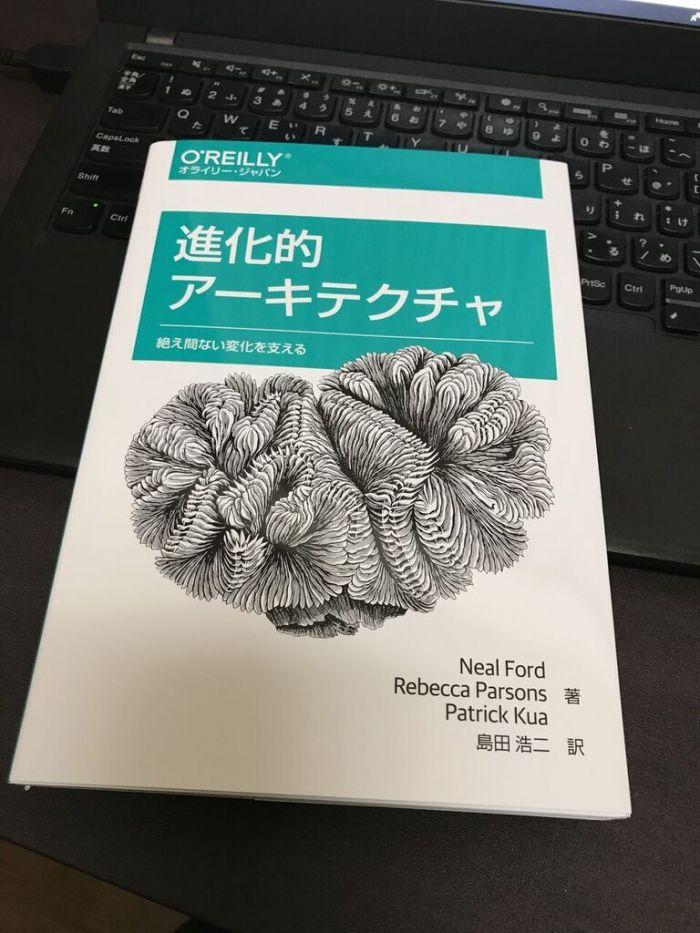 『進化的アーキテクチャ』を読みました
