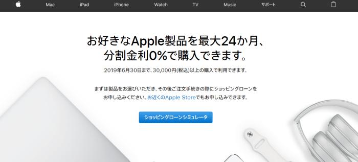 AppleローンでiMac2019を購入しました。