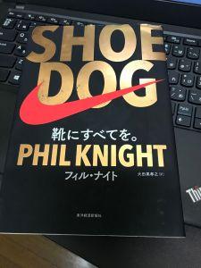 『SHOE DOG 靴に全てを。』を読みました。