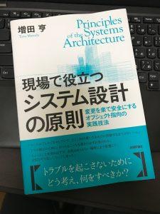 『現場で役立つシステム設計の原則』を読みました
