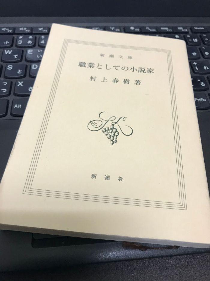 村上春樹氏の『職業としての小説家』を読みました。