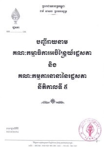 Courtesy: Parliament of Cambodia