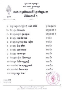 Khmer Assembly Committees 2