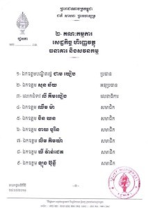 Khmer Assembly Committees 4