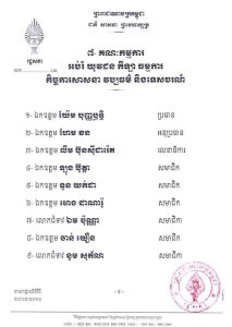 Khmer Assembly Committees 9