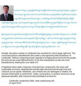 Cambodia Leadership Skills Special