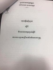 Constitution Amendments 2