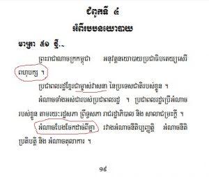 Constitution Amendments 6