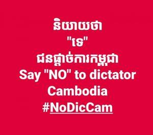 NoDicCam