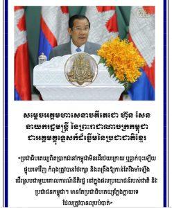 Hun Sen is a master of manipulation in Cambodia.