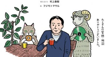 Haruki Murakami da consejos amorosos a sus lectores