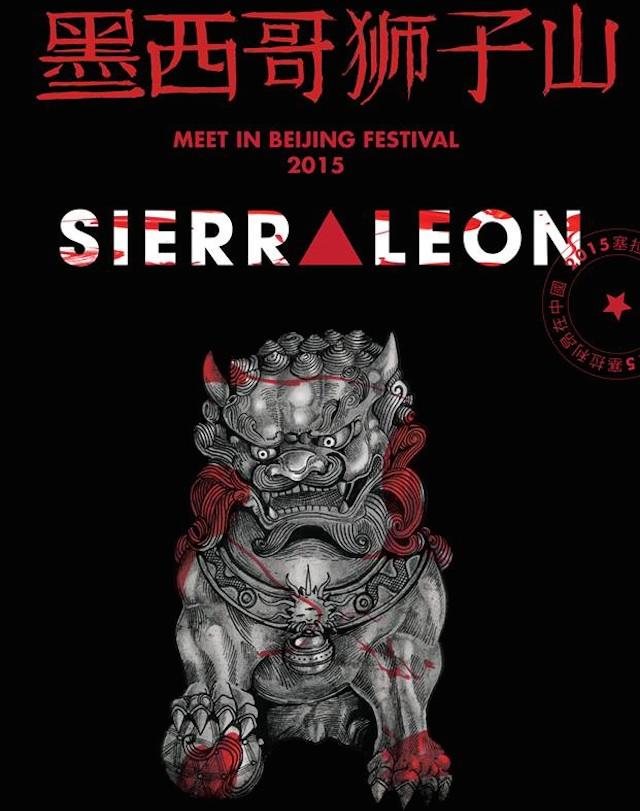 De la banda de México llamada Sierra León que está tocando en China