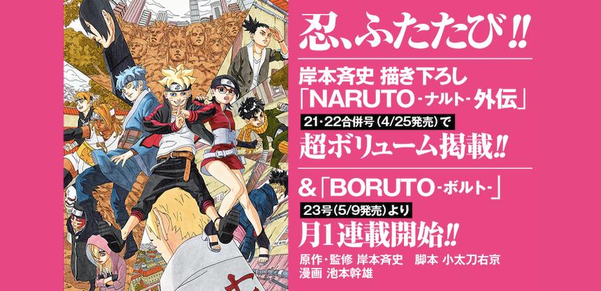 Boruto - Sitio web de Anime Festa