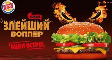 Llega a Rusia la 'hamburguesa Trump' de Burger King sin ingredientes mexicanos