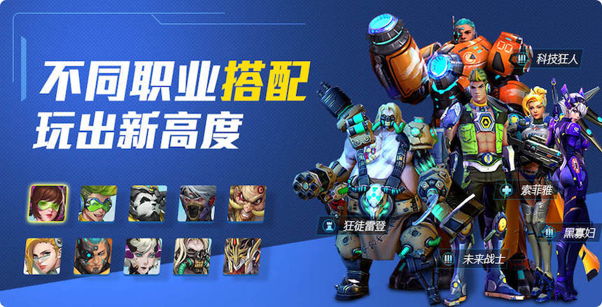 ¿En serio China?: conozcan al clon chino de Overwatch