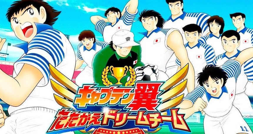 Captain Tusbasa: Dream Tean