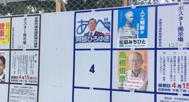 Un robot fue postulado como alcalde para la ciudad de Tama en Tokio, Japón