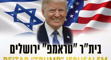 Equipo de Israel se cambia de nombre en honor a Donald Trump
