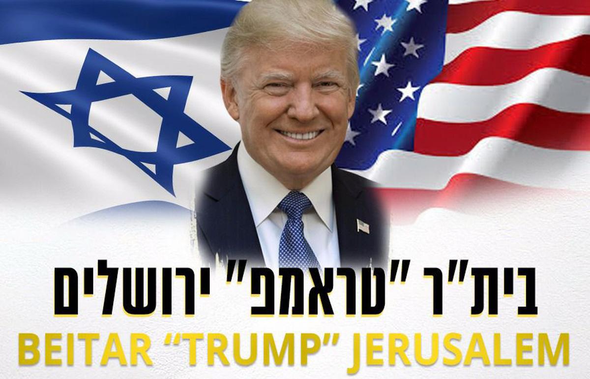 Un equipo de Futbol de Israel ha cambiado su nombre en honor a Donald Trump