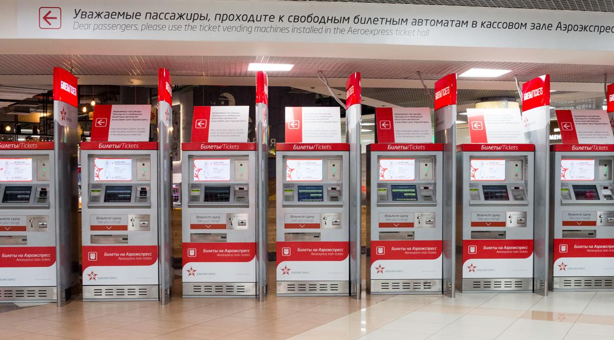 Aeroexpress Rusia