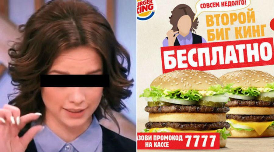 WTF? Burger King invitó a las mujeres embarazarse de jugadores del Mundial por hamburguesas gratis