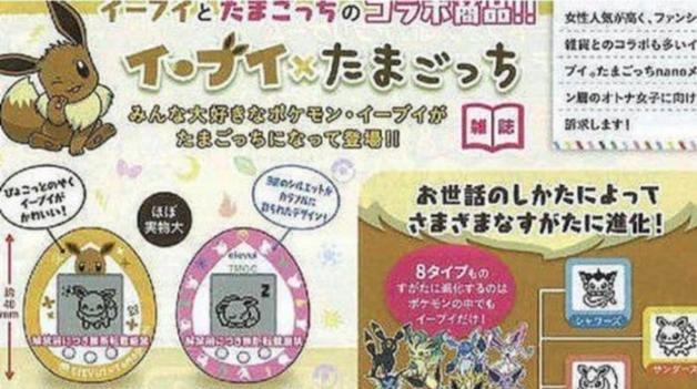 pokemon-podria-lanzar-tamagotchi-eevee