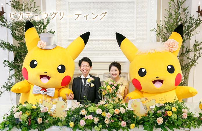 ¡Nerdasmo! En Japón ya hay bodas con temática de Pokémon