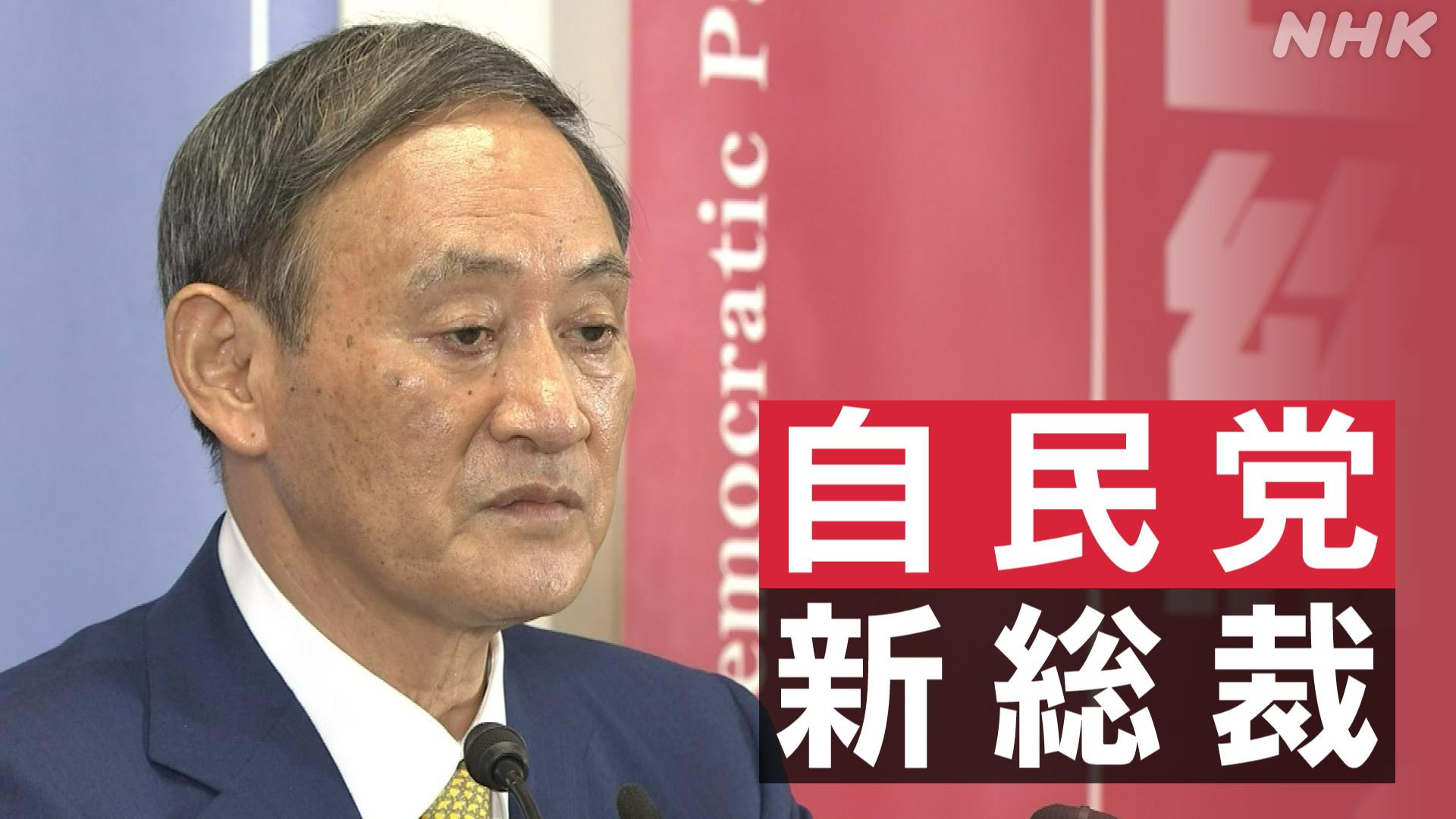 Yoshihide Suga ministro Japon1