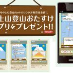 そらのしたオリジナル「富士山登山おたすけアプリ」
