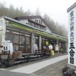 富士山の山小屋【宿泊・食事・トイレについて】