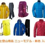 富士登山用品レンタル ニューモデル・新色入荷情報!